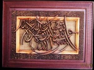 Kaligrafi Kayu Motif Syahadat KJ 02 Kaligrafi Ukiran